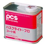 バスブライトプロ コート剤